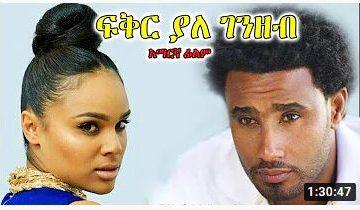ethiopian-movie-bihones