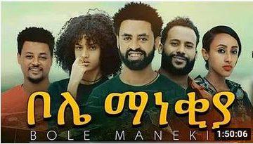 ethiopian-movie-bole-manekiya