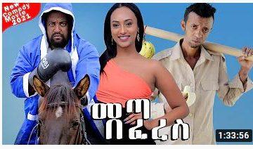 ethiopian-movie-comedy