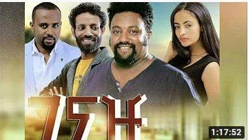 ethiopian-movie-genazu