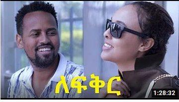 ethiopian-movie-le-fiker