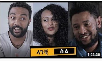 ላንቺ ስል ሙሉ ፊልም – Lanchi Sel – Full Ethiopian Movie 2020