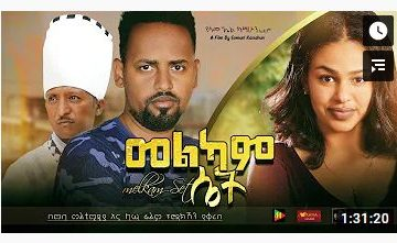መልካም ሴት – Melkam Set – Full Ethiopian Amharic Movie 2020