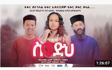 ስወድህ – Sewedeh – Full Ethiopian Amharic Movie 2020
