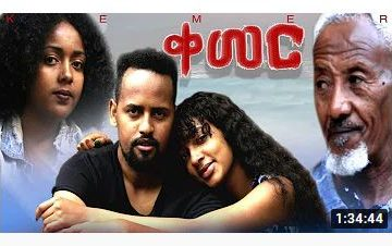 ቀመር – Kemer – Full Ethiopian Amharic Movie 2020