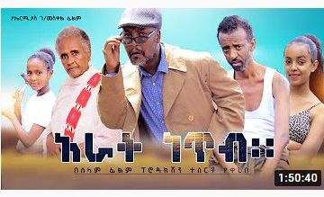 አራት ነጥብ – Arat Netib – Full Ethiopian Amharic Movie 2020