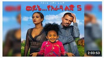 ወይኔ የአራዳ ልጅ 5 ሙሉ ፊልም – Wayne Yarada Lij 5 – Full Ethiopian Movie 2020