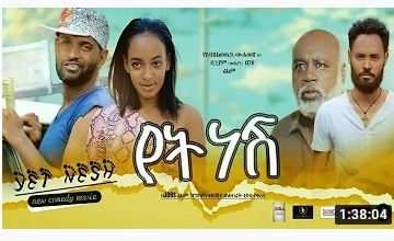 የት ነሽ – Yet Nesh – Full Ethiopian Amharic Movie 2020