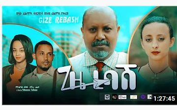 ጊዜ ረባሽ – Gize Rebash – Full Ethiopian Amharic Movie 2020