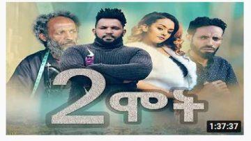 ሁለት ሞት – 2 Mot – 2 Deaths – Full Ethiopian Amharic Movie 2020