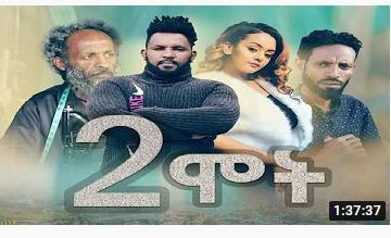 ሁለት ሞት – 2 Mot – 2 Deaths – Full Ethiopian Amharic Movie 2020