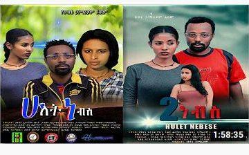 ሁለት ነብስ – Hulet Nebes – Full Ethiopian Movie 2021