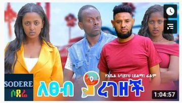 ለፀብ ያረገዘች – Letseb Yaregezech – Full Ethiopian Movie 2020
