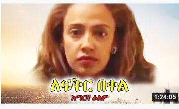 ለፍቅር በቀል – Tigist – Full Ethiopian Movie 2021