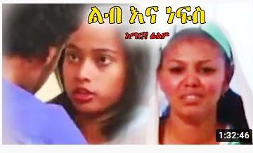 ልብ እና ነፍስ – Amnone – Full Ethiopian Movie 2021