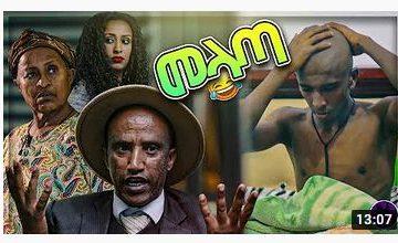 መላጣ – Melata – Full Ethiopian Comedy Movie 2020