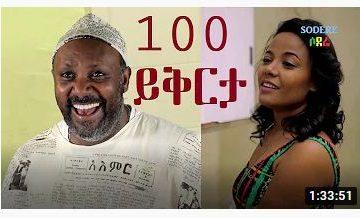 መቶ ይቅርታ ሙሉ ፊልም – 100 Yikerta – Full Ethiopian Movie 2020