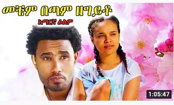 መቼም በጣም ዘግይቶ – Eswan Beye – Full Ethiopian Movie 2021