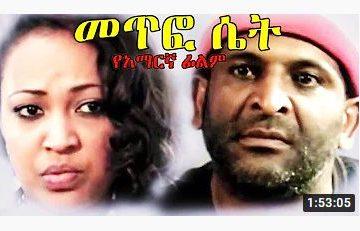 መጥፎ ሴት – Baleseltanu – Full Ethiopian Movie 2020