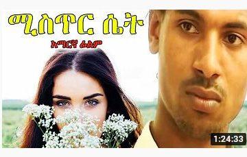 ሚስጥር ሴት – Temew – Full Ethiopian Movie 2021
