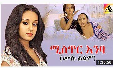 ሚስጥር እንባ – 45KEN – Full Ethiopian Amharic Movie 2020