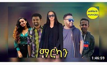 ማርካን – Marekan – Full Ethiopian Amharic Movie 2021
