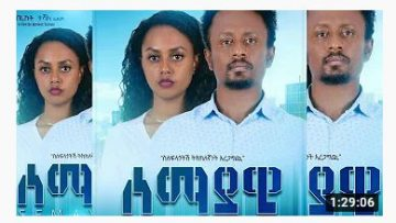 ሰማያዊ – Semayawi – Full Ethiopian Amharic Movie 2020