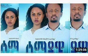 ሰማያዊ – Semayawi – Full Ethiopian Amharic Movie 2020