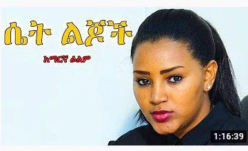 ሴት ልጆች – Emanda – Full Ethiopian Movie 2021