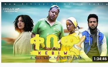 ቀቢው አዲስ አማርኛ ፊልም – Kebiw – Full Ethiopian Movie 2021