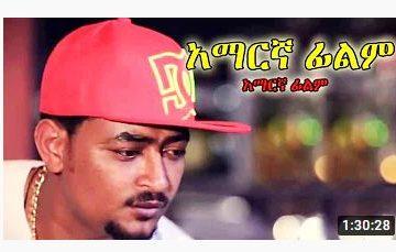 ቀናተኛ አፍቃሪ – Sewrigne – Full Ethiopian Movie 2020