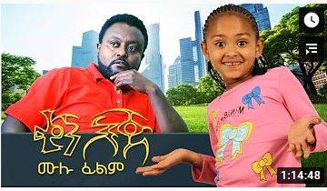 ቀኝ እጅ አዲስ ፊልም – Kegn Ej – Full Ethiopian Movie 2021