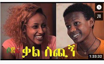ቃል ስጪኝ ሙሉ ፊልም – Kal Sichign – Full Ethiopian Movie 2021