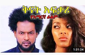 ቅናት አፍቃሪ – Engineerochu – Full Ethiopian Movie 2020