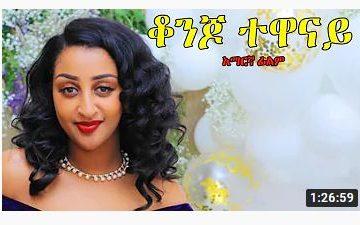 ቆንጆ ተዋናይ – Latamelchgn – Full Ethiopian Movie 2021