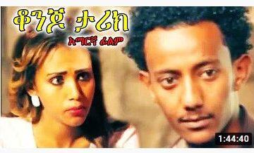 ቆንጆ ታሪክ – Sim Card – Full Ethiopian Movie 2020