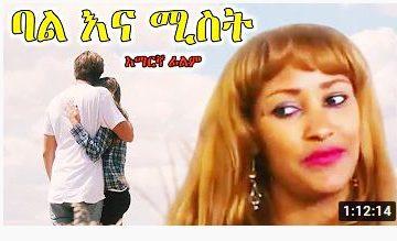 ባል እና ሚስት – Adam Ena Hewan – Full Ethiopian Movie 2021