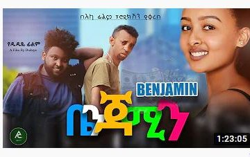 ቤንጃሚን አዲስ የአማርኛ ፊልም (ሙሉ ፊልም) – Benejamin – Full Ethiopia Amharic Movie 2020