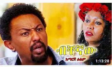 ብቸኛው – Sebategnew Sew – Full Ethiopian Movie 2021