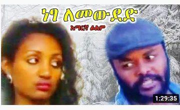 ነፃ ለመውደድ – Guantanamo – Full Ethiopian Movie 2021