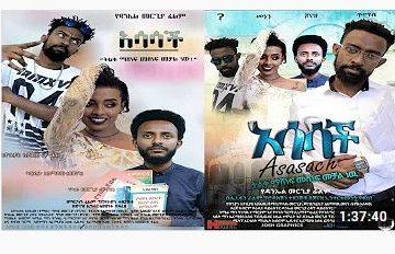 አሳሳች – Asasach – Full Ethiopian Amharic Movie 2020