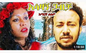 አሳዛኝ ጋብቻ – Fitena Huala – Full Ethiopian Movie 2021