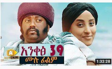 አንቀፅ 39 – Ankets 39 – Full Ethiopian Movie 2020