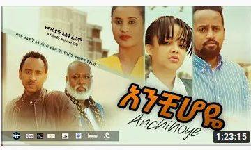 አንቺሆዬ – Anchihoye – Full Ethiopian Amharic Movie 2021