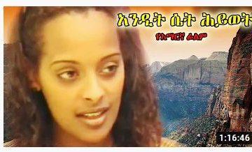 አንዲት ሴት ሕይወት – Amerodabi – Full Ethiopian Movie 2021