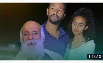 አንድ ነጥብ – Aned Netib – Full Ethiopian Movie 2021