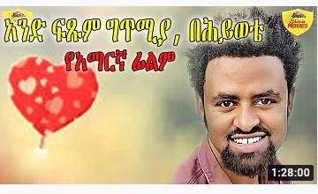 አንድ ፍጹም ግጥሚያ በሕይወቴ – Jerba Kejerba – Full Ethiopian Movie 2020
