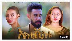 አክቲቪስቱ – Activistu – Full Ethiopian Amharic Movie 2020