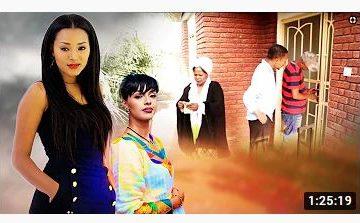 አዱኛ – Yemen Adugna – Full Ethiopian Amharic Movie 2020