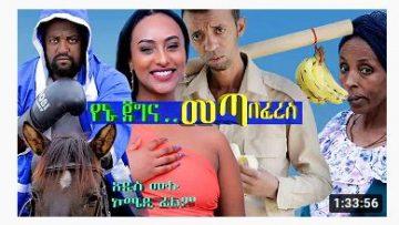 አዲስ ኮሜዲ ፊልም መጣ በፈረስ – ካሳሁን ፍሰሃ-ማንዴላ-ጃንዋር-ባቡጂ-Meta Beferes – Full Ethiopian Comedy Movie 2021